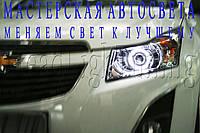 Модернизация авто/мото оптики. Установка би-ксеноновых линз, ДХО,ПТФ, замена линз в фарах.