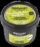 """Скраб для лица полирующий """"Фисташковая мафия"""" Organic Shop Organic Kitchen (Органик Шоп Органик Китчен)"""