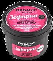 """Скраб для лица смягчающий """"Зефирка"""" Organic Shop Organic Kitchen (Органик Шоп Органик Китчен)"""