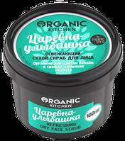 """Скраб для лица сухой освежающий """"Царевна-улыбашка"""" Organic Shop Organic Kitchen (Органик Шоп Органик Китчен)"""