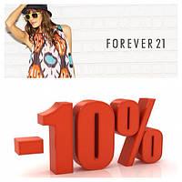 Скидка -10% на бренд Forever 21!