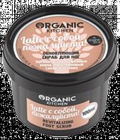 """Скраб обновляющий для ног """"Latte с собой,пожалуйста"""" Organic shop"""