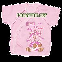 Распашонка для новорожденного р. 56 короткий рукав ткань КУЛИР 100% тонкий хлопок ТМ Алекс 3171 Розовый