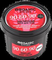 """Organic shop"" Organic Kitchen Крем д/тела моделирующий ""90-60-90"" 100мл"