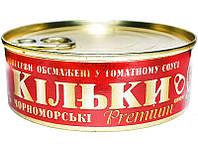 Кильки Керченские в томатном соусе 240г 905991