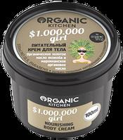 """""""Organic shop"""" Organic Kitchen Крем д/тела питательный """"$1.000.000 girl"""" 100мл"""