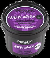 "Шампунь твердый приподнимающий корни волос.""Wow-объем"" Organic Shop Organic Kitchen (Органик Шоп)"