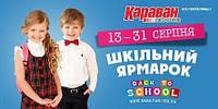 Школьная ярмарка в Караване, Харьков