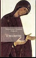 О молитве. Митрополит Иларион (Алфеев), фото 1