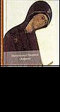 О молитве. Митрополит Иларион (Алфеев), фото 2