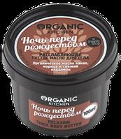 """""""Organic shop"""" Organic Kitchen Масло густое д/тела расслабляющее """"Ночь перед рождеством""""100мл"""