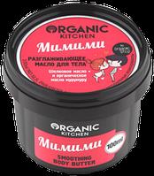 """Organic shop"" Organic KitchenМасло для тела разглаживающее ""Мимими"" 100мл"