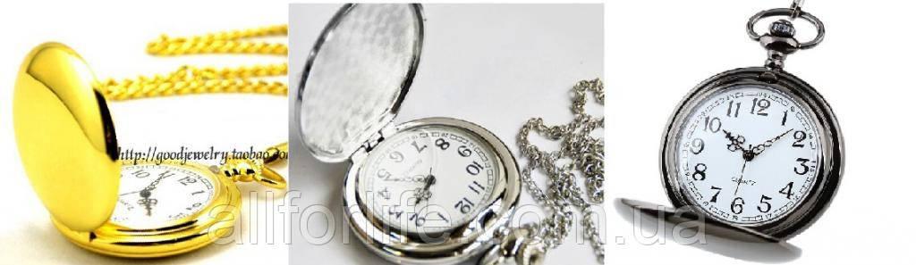 Кварцовые карманные часы - Все для жизни в Ивано-Франковске