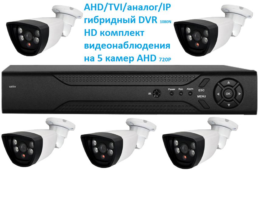 HD комплект видеонаблюдения на 5 камер 720р 1Мп.