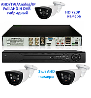 HD комплект видеонаблюдения на 3 камеры 720р 1Мп.