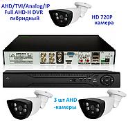 HD комплект видеонаблюдения на 3 камеры 720р 1Мп., фото 1