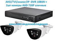 HD комплект видеонаблюдения на 2 камеры 720р 1Мп.