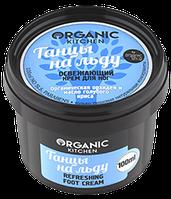 """""""Organic shop"""" Organic Kitchen Крем для ног освежающий """"Танцы на льду"""" 100мл"""