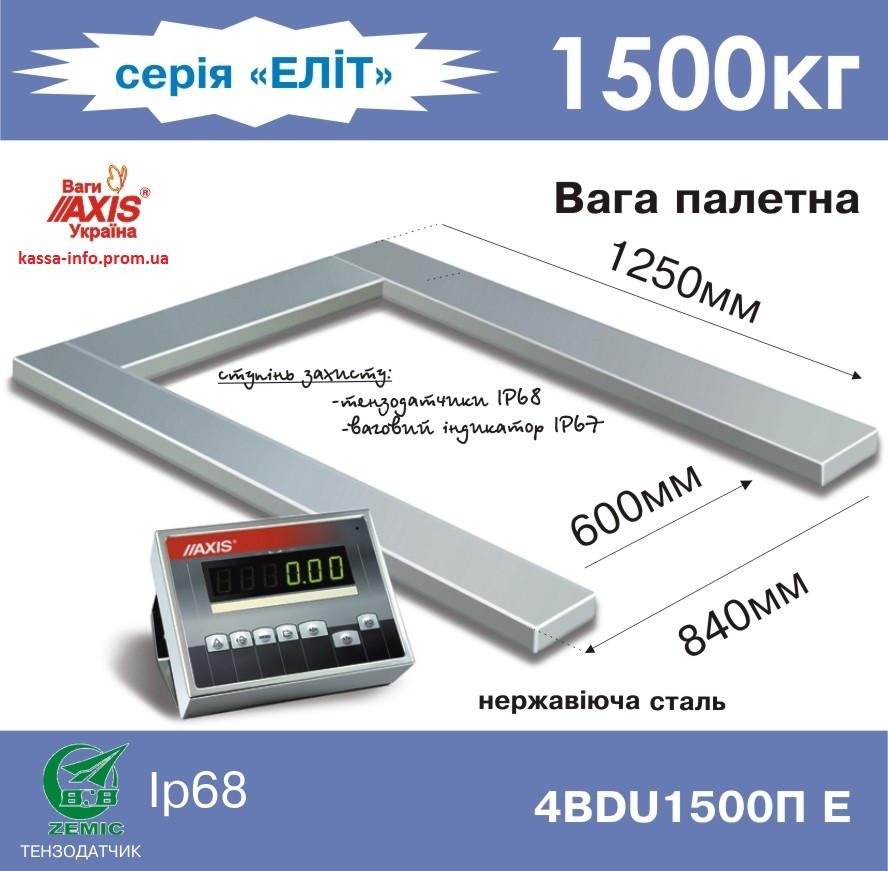 Весы паллетные Элит Аxis 4BDU1500П для поддонов