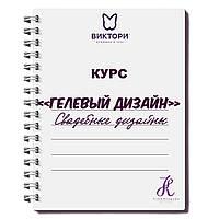 Курс обучения ГЕЛЕВЫЙ ДИЗАЙН «К 8 марта» / «Свадебные дизайны» / «Новогодние дизайны»