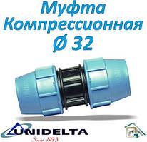 Муфта зажимная, компрессионная д 32