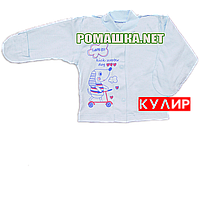 Детская кофточка р. 56 с царапками ткань КУЛИР 100% тонкий хлопок ТМ Алекс 3172 Голубой1