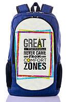 """Подростковый рюкзак """" COMFORT ZONES"""" (синий), фото 1"""