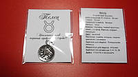 Знак зодиака телец подарок тельцу мужчине по совместимости знаков амулет для тельца ко дню рождения