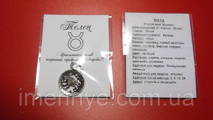 Знак зодиака телец подарок мужчине по совместимости знаков