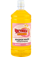 """Жидкое мыло косметическое """"Веснянка"""" ТМ """"Чистюня"""" Эконом 1л"""