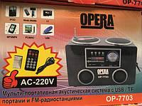 Портативная колонка MP3 Opera OP-7703