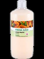 "Крем-мыло с увлажняющим молочком ""Миндаль""    ТМ "" Fresh juice"", 1000 мл."