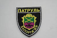 Шеврон патруль липучка