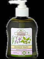 """Жидкое мыло для рук """"Лаванда и нероли""""  ТМ """" Зеленая аптека"""", 300 мл."""