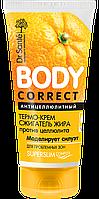 """Термо-крем «Антицеллюлитный. Сжигатель жира»  ТМ """"Dr.Sante Body Correct"""",  150мл"""