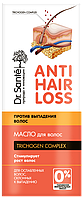 "Масло для ослабленных и склонных к выпаданию волос ТМ "" Dr.Sante Anti Hair Loss"", 100 мл."