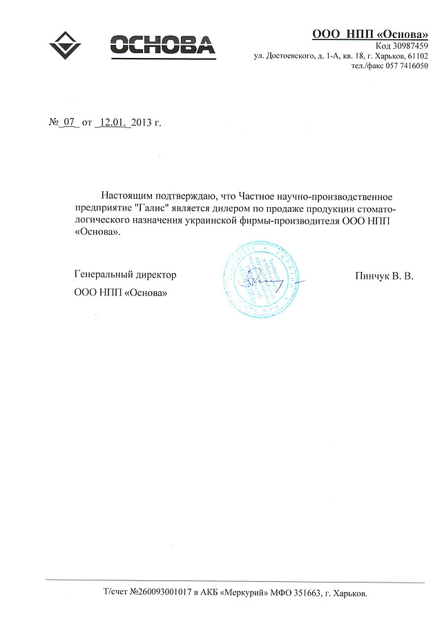 "ООО НПП ""Основа"""