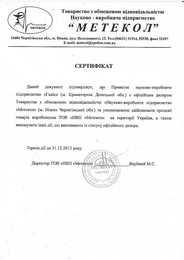 """ООО """"НПП """"Метекол"""""""