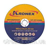 """Коло абразивний відрізний """"Kronex"""" 180*2*22"""