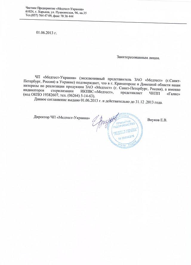 "ЧП ""Медтест-Украина"""