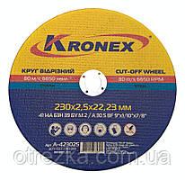 """Круг абразивный отрезной  """"Kronex"""" 230*2,5*22"""
