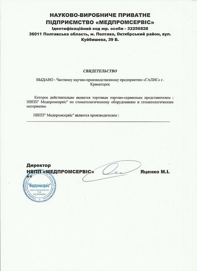 """НПЧП """"Медпромсервис"""""""