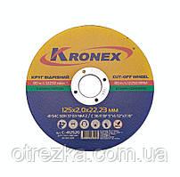 """Круг абразивный отрезной  """"Kronex"""" 125*2*22 камень-бетон"""