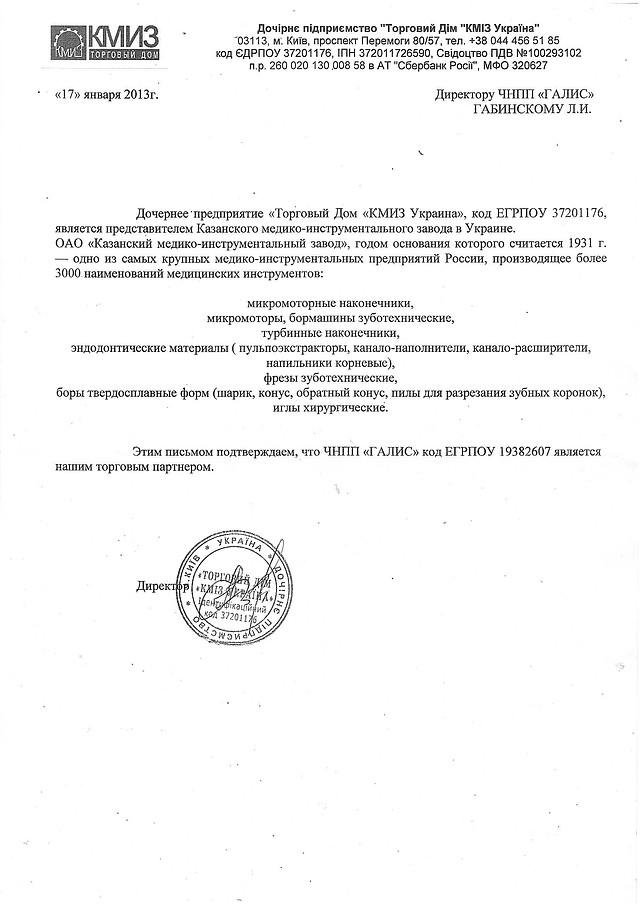 """ДП """"Торговый Дом """"КМИЗ Украина"""""""