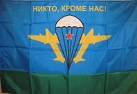Флаг ВДВ Никто кроме нас Собственное производство (1)