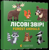Лісові звірі. Forest animals, фото 1