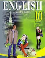 """Підручник """"Англійська мова"""" для 10 класу"""