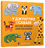 У джунглях і савані. In the jungle and savanna