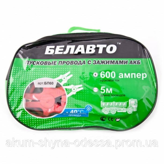 Провода прикуривателя БЕЛАВТО БП60 600А