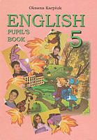 """Підручник  """"Англійська мова"""" для 5 класу"""